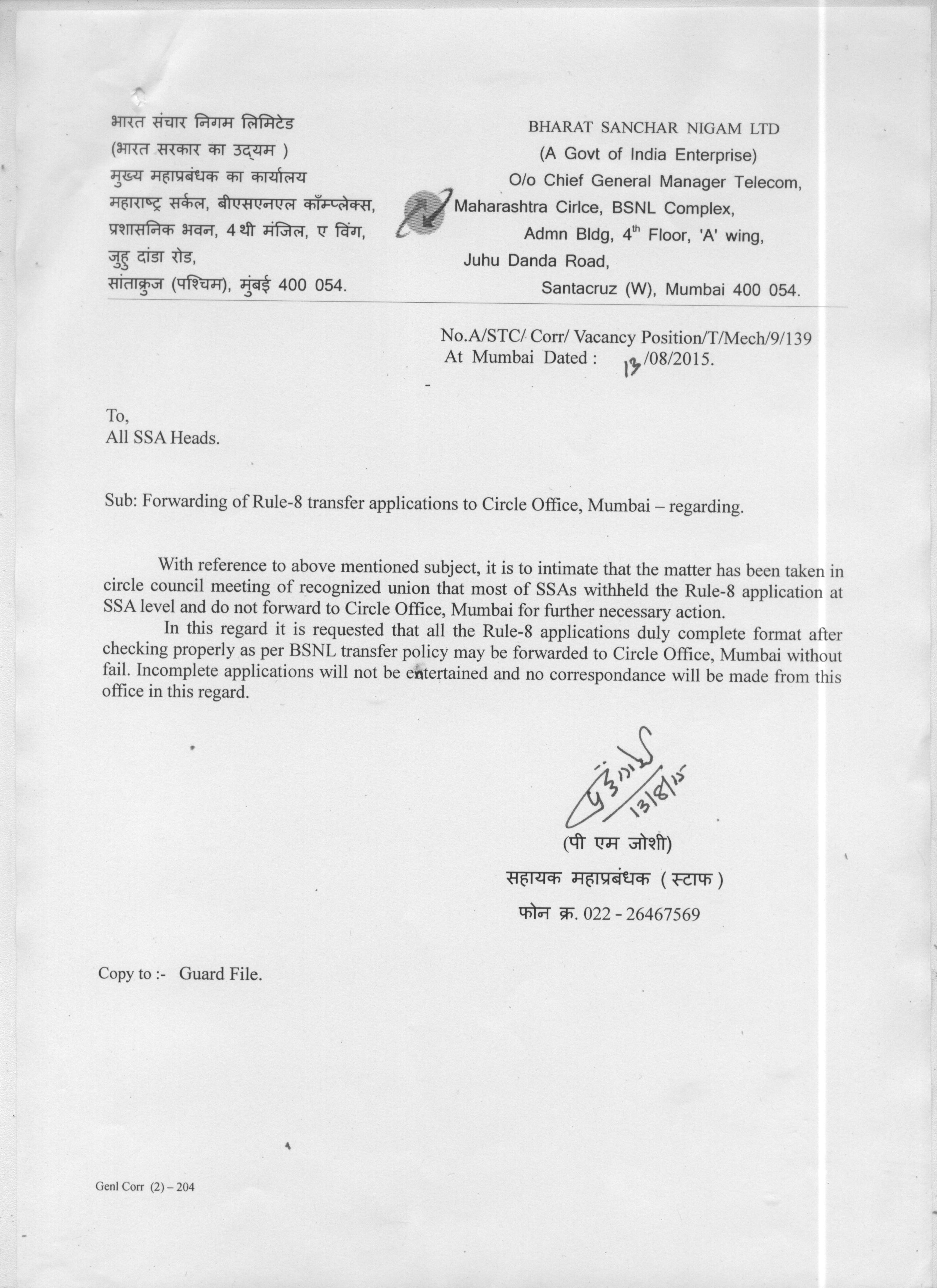 Complaint Letter Format To Mtnl.  Request Letter Format Duplicate Sim Card National Federation Of Telecom Employees request letter format duplicate sim card 28 images